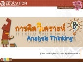Analysis thinking