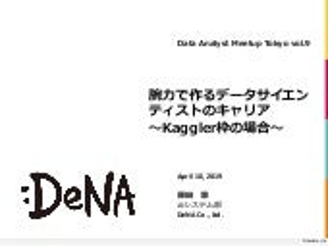 Analyst meetup 0410_harada