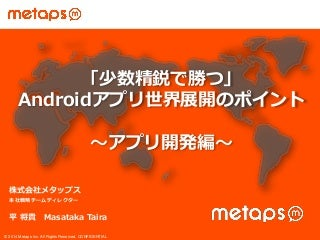 「少数精鋭で勝つ!」Androidアプリ世界展開のポイント~アプリ開発編~