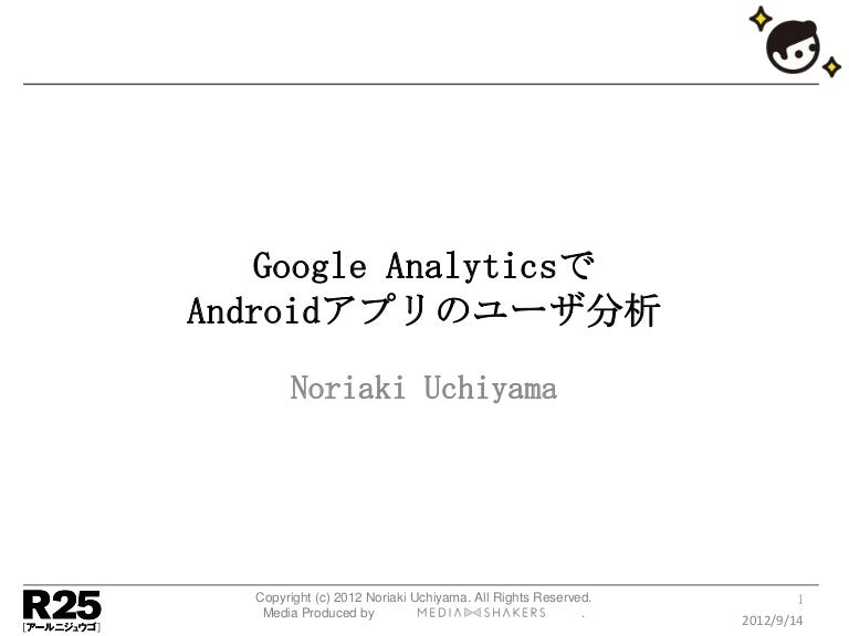google analyticsでandroidアプリのユーザ分析 アド部第4回 2012 09 14