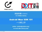 Android Wear SDK: Level 101