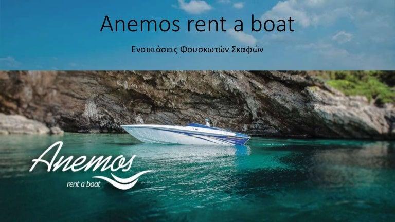 Ενοικιάσεις Φουσκωτών Σκαφών - Anemos rent a boat