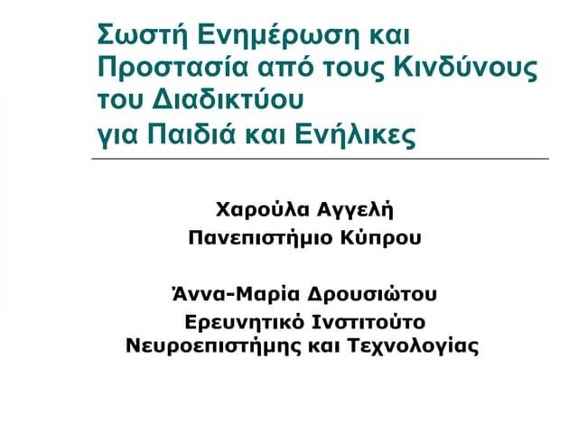 Open University Cyprus