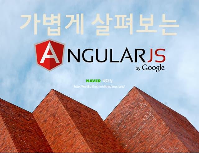 가볍게 살펴보는 AngularJS