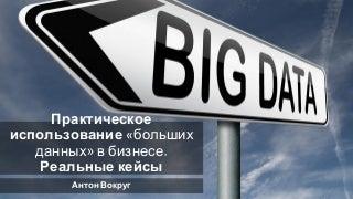 "SE2016 BigData Anton Vokrug ""Using Big Data in business"""