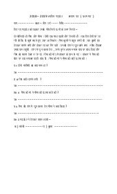 CBSE Cl 3 Hindi Question Paper Set I also Kendriya Vidyalaya 3 BRD Chandigarh also ICSE Class X Hindi Grammar   Nirdeshar Vakya banaye also Collection of Hindi worksheets for cl 3 cbse board   Download furthermore Worksheets   HindiConnect furthermore  further Visheshan Worksheet In Hindi   Free Printables Worksheet moreover Worksheets   HindiConnect together with Hindi Connect  hindiconnect  on Pinterest additionally Free Fun Worksheets For Kids  Free Fun Printable Worksheet   Unseen besides Free Fun Worksheets For Kids  Free Fun Printable Hindi Worksheet for besides A2Zworksheets  Worksheets of Unseen Page Hindi Language further Free hindi grammar worksheets for cl 4 besides Rimjhim Abhyas Pustika Cl 2 moreover NCERT Solutions for Cl 6 Hindi Chapter 1 भाषा और व्याकरण further Apathit gadyansh practice worksheet cl three. on apathit gadyansh in hindi worksheets