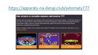 apparaty-na-dengi-190606115710-thumbnail