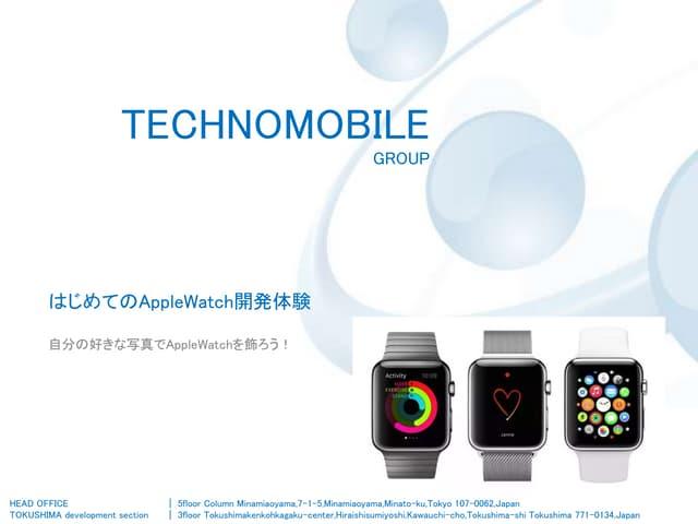 はじめてのApple Watch開発体験ハンズオン
