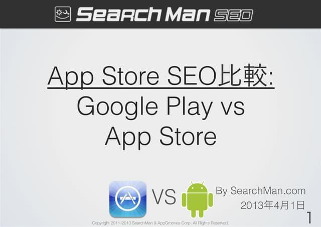 App Store SEO比較: Google Play vs App Store