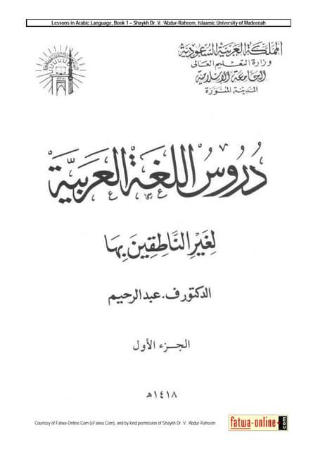 Belajar Bahasa Arab untuk Pemula