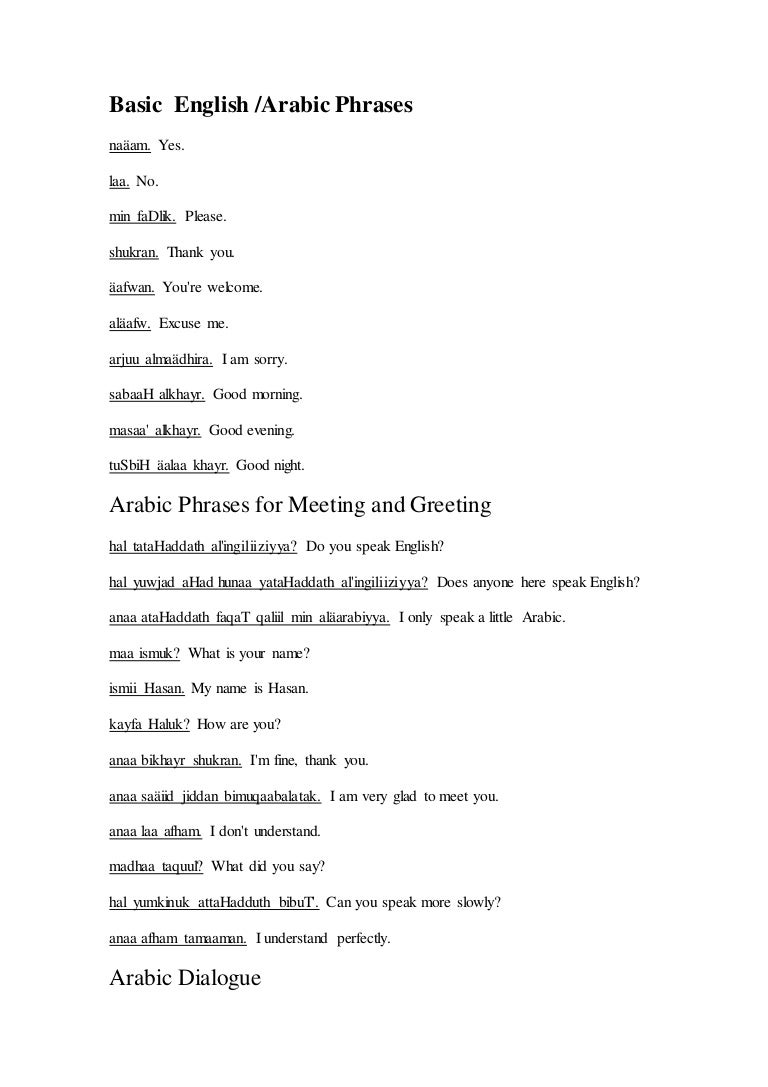 Arabic english glossary m4hsunfo