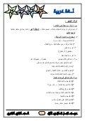 مراجعة لغة عربية للصف الثاني الثانوى أدبي ترم اول