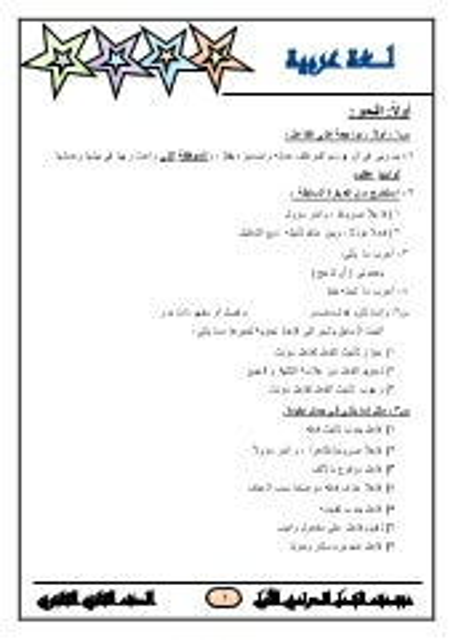 مراجعة لغة عربية للصف الثاني الثانو...