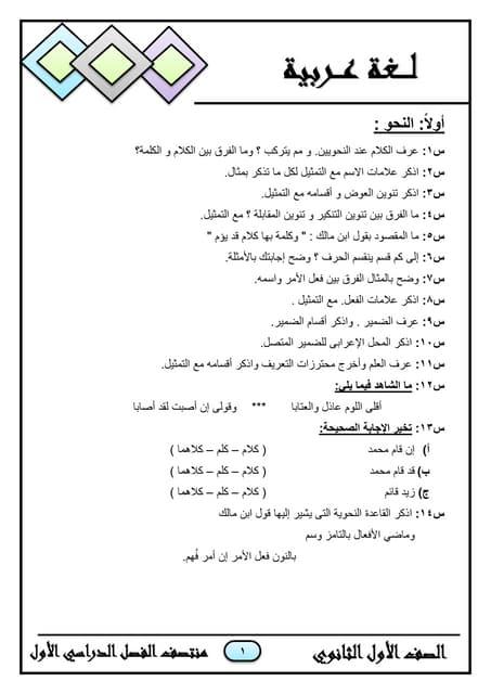 مراجعة ليلة الامتحان لغة عربية 2 لل...