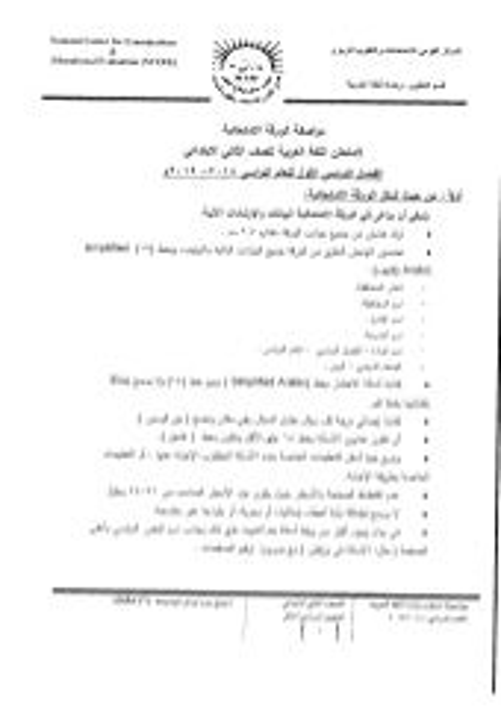 Arabic exam paper_6prim_t1