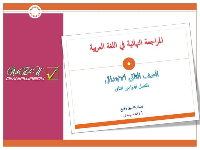 كراسة المراجعة النهائية فى اللغة العربية للصف الثانى الابتدائى للترم الثانىArabic g2 t2 final rev