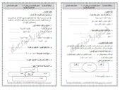 نماذج امتحانات تجريبية للصف الثالث الابتدائى لآخر العام فى اللغة العربية بعد الحذف 2016Arabic g3 t2 2016 final exams