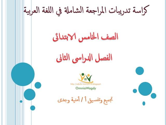 تدريبات المراجعة الشاملة فى اللغة العربية للصف الخامس الابتدائى - الترم الثانى Arabic revesion gr5 t2