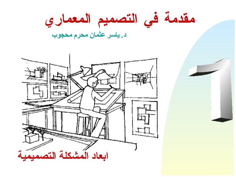 Introduction To Architectural Design مقدمة فى التصميم المعمارى
