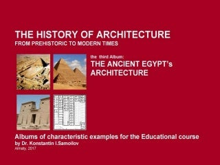 the ancient egypts architecture the history of architecture from prehistoric to modern times the