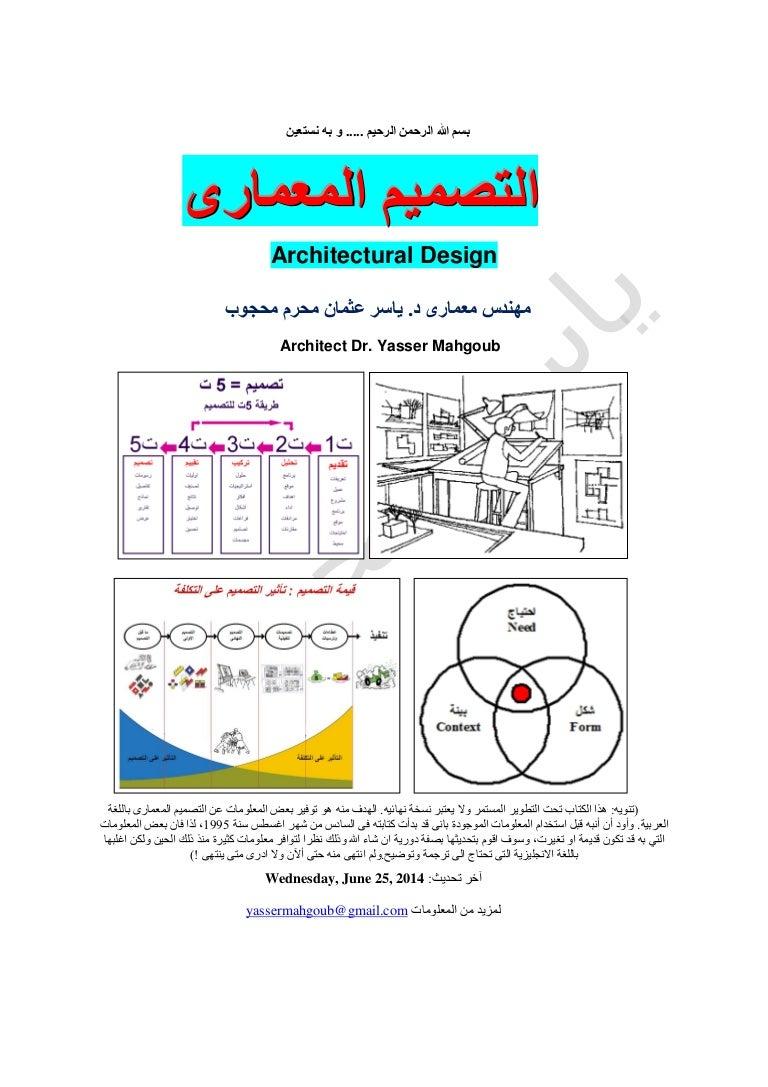 Architectural Design Book Arabic كتاب التصميم المعمارى عربى