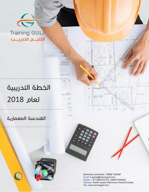 دورات الهندســـة المعماريـــة لعام 2018 || Architecture Training Courses for 2018