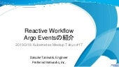 Reactive Workflow Argo Eventsの紹介