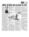 Article of professor trilok kumar jain in newspaper dainik yugpaksh on career and education