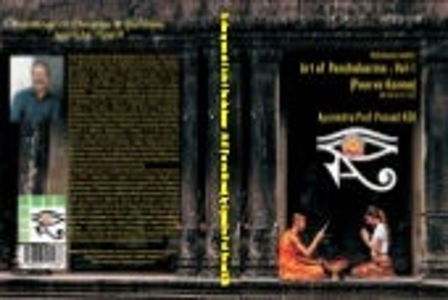 Art of panchakarma vol-1