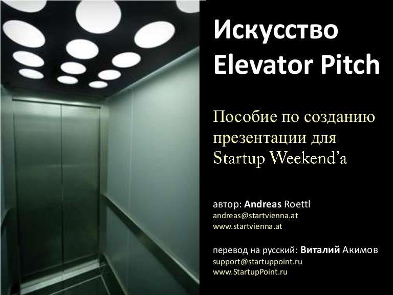 Elevator pitch создание сайтов citron создание сайтов отзывы
