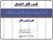 كراسة تدريبات مراجعة الأساليب للصف الثانى الابتدائى للترم الثانى Asalib g2 t2 rev