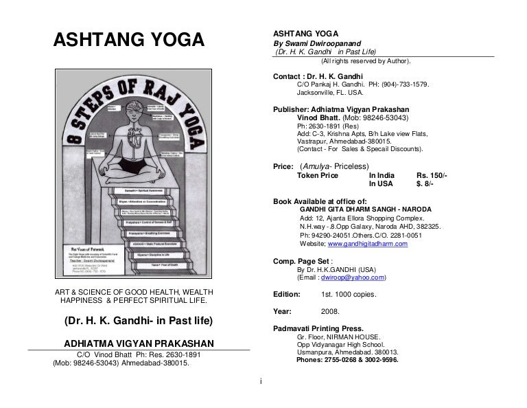 Ashtang yoga book fandeluxe Images