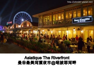Asiatique the riverfront 曼谷最美河濱夜市