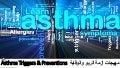 Asthma triggers & iaq preventions  مفعلات أزمة الربو والوقاية_by Getco