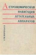 astronomicheskayanavigatsialetatelnykhapparatov1968 211003173455 thumbnail 2
