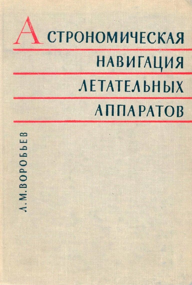 astronomicheskayanavigatsialetatelnykhapparatov1968 211003173455 thumbnail 4