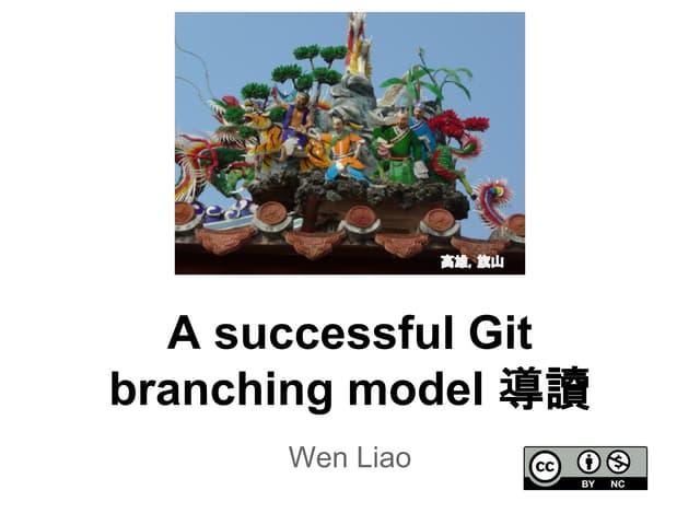 A successful git branching model 導讀