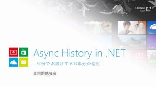 Async History in .NET