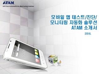 atamv1-160406071504-thumbnail-3.jpg