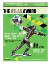 Atlas Award Supplement TheMarker