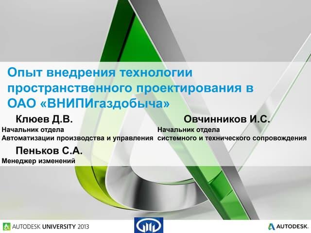 AUR 2013 Опыт внедрения технологии пространственного проектирования
