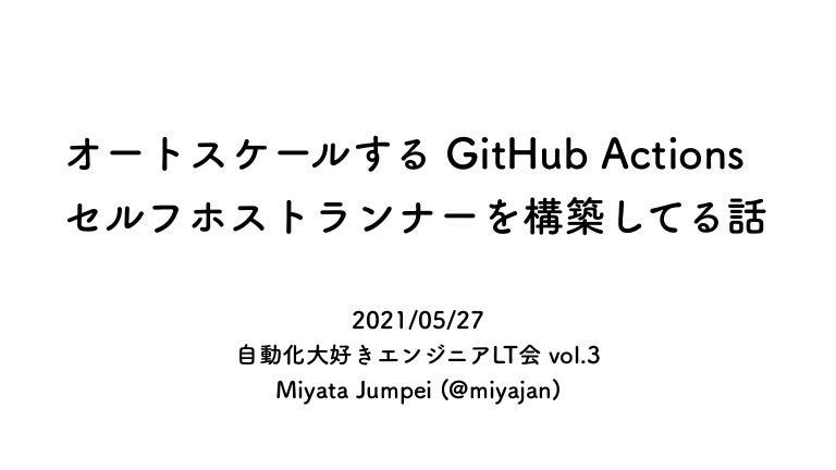 Slide Top: オートスケールする GitHub Actions セルフホストランナーを構築してる話