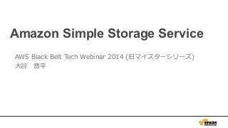AWS Black Belt Techシリーズ Amazon Simple Storage Service (Amazon S3)