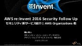 Aws re:Invent 2016 Security Follow Up AWS Organizations