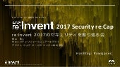 AWS re:Invent 2017 Security re:Cap Key Messages