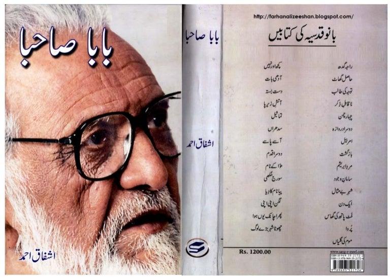 Ashfaq Ahmed Novels Pdf
