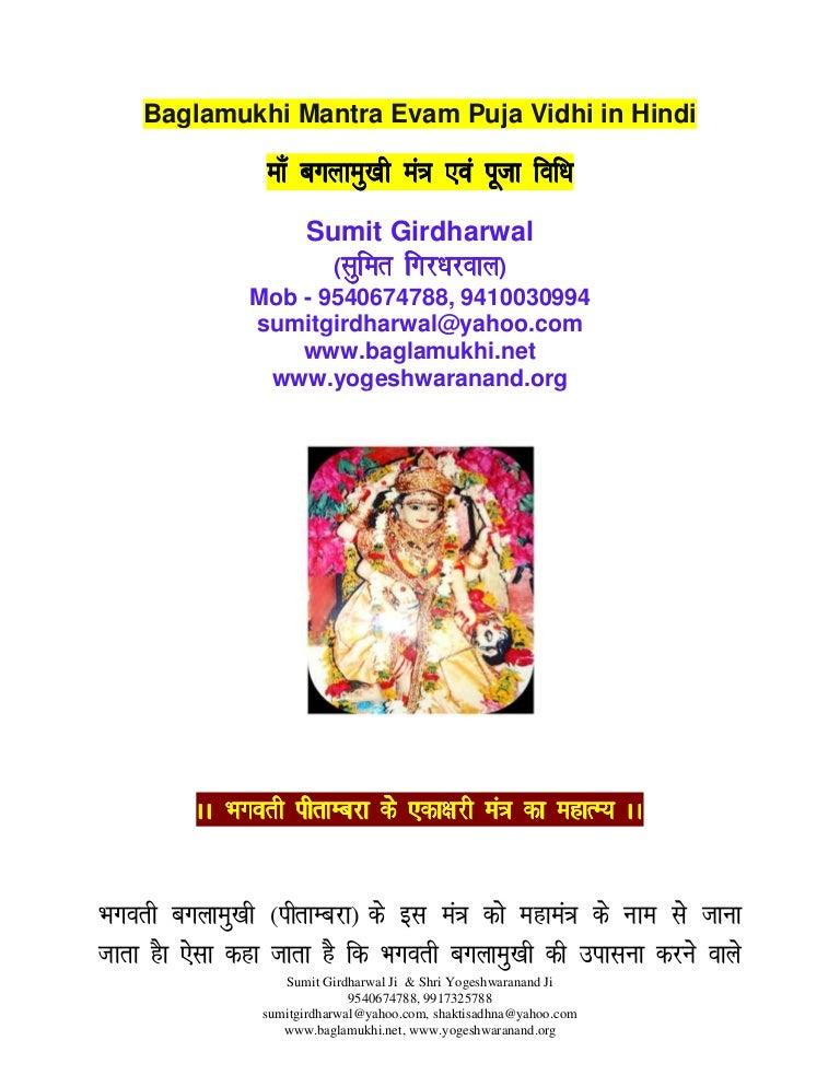 Baglamukhi Beej Mantra Sadhna Avam Puja Vidhi in Hindi