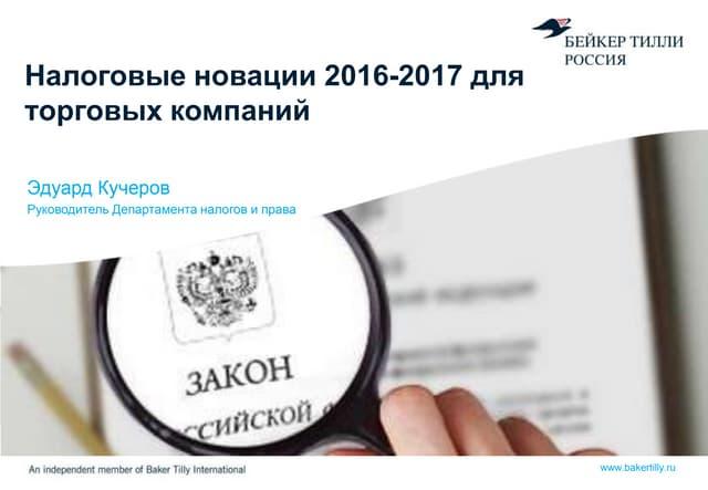 Налоговые новации 2016-2017 для торговых компаний. Эдуард Кучеров - Baker Tilly Russia