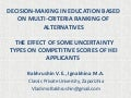 Decision-making in education based on multi-criteria ranking of alternatives