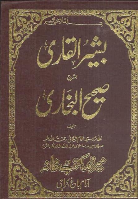 Haq pdf al ja book